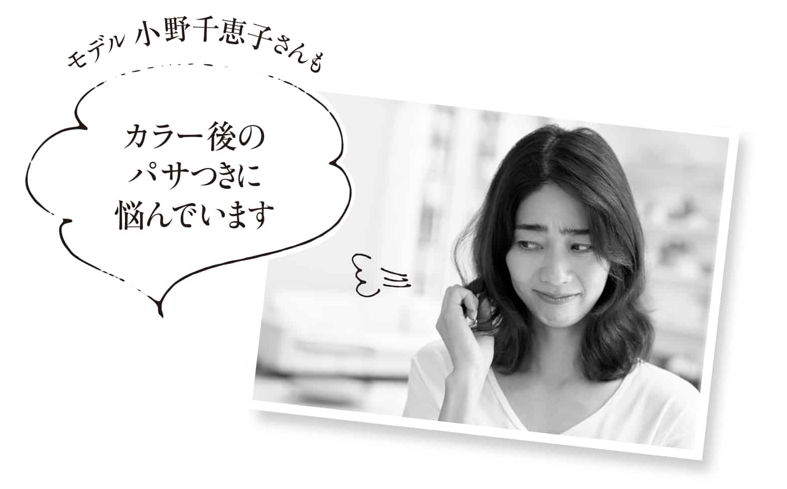 モデル小野千恵子さんもカラー後の パサつきに悩んでいます