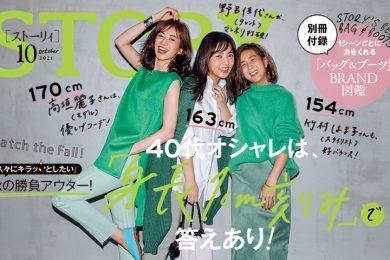 【表紙撮影】高垣麗子さん、野呂佳代さん、竹村はま子さん3人によるSTORY10月号表紙メイキング動画公開!
