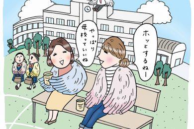 【中学受験⑲】一生モノの中高一貫校