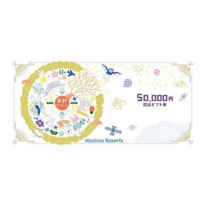 星野リゾート宿泊ギフト券¥50,000を1名様にプレゼント【会員限定プレゼント】