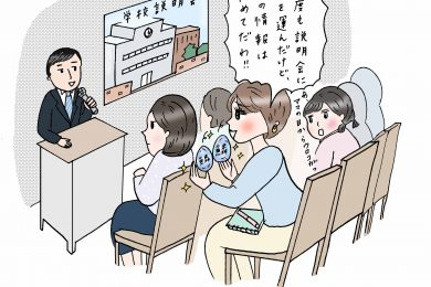 【中学受験⑱】学校説明会、6年生ママが気を付けるポイント…本命校には積極的アピールを!