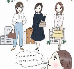 【中学受験㉒】ママたちのファッションに注目してみよう
