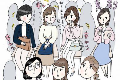 【中学受験㉑】説明会に「お誘い合わせてママ友と」はNGです