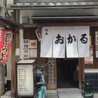 【京都】おかるの「肉カレー中華」