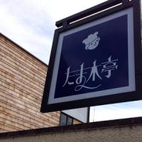 京都おすすめパン屋さん「たま木亭」