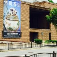 美しい陶磁器の世界、宮川香山 展