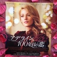 『アデライン、100年目の恋』で、ロマンチックに溺れる。