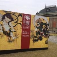 芸術の秋...京都で琳派展