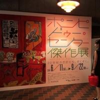 「ポンピドゥー・センター傑作展」と上野散歩!